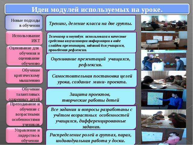 Тренинг, деление класса на две группы. Телевизор и ноутбук использовала в кач...