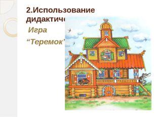 """2.Использование дидактических игр Игра """"Теремок"""""""