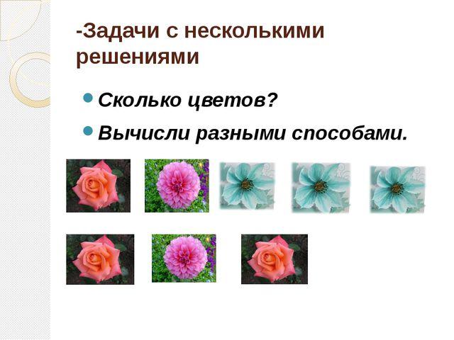 -Задачи с несколькими решениями Сколько цветов? Вычисли разными способами.