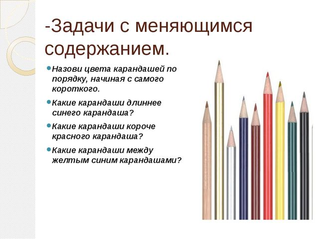 -Задачи с меняющимся содержанием. Назови цвета карандашей по порядку, начиная...