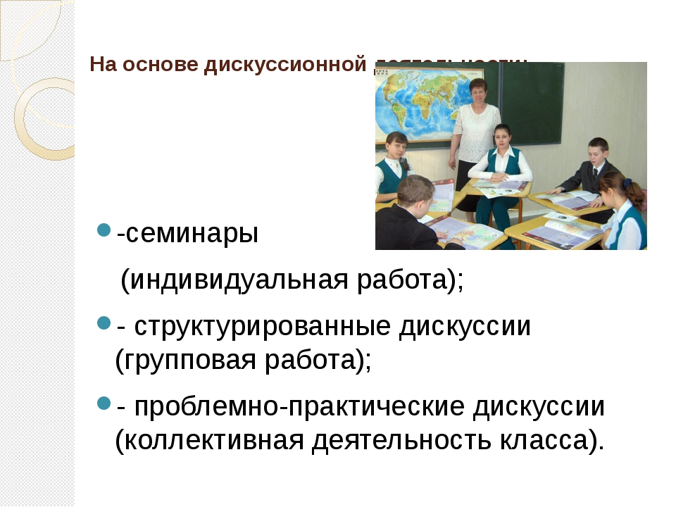 На основе дискуссионной деятельности: -семинары (индивидуальная работа); - ст...