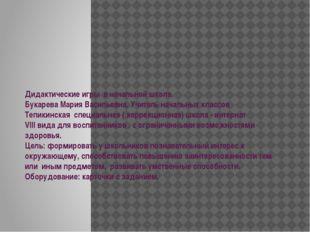 Дидактические игры в начальной школе. Букарева Мария Васильевна. Учитель нача