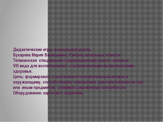 Дидактические игры в начальной школе. Букарева Мария Васильевна. Учитель нача...