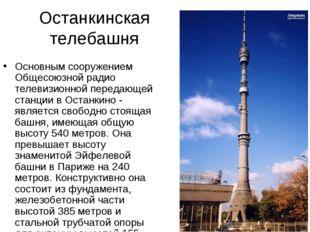 Останкинская телебашня Основным сооружением Общесоюзной радио телевизионной п