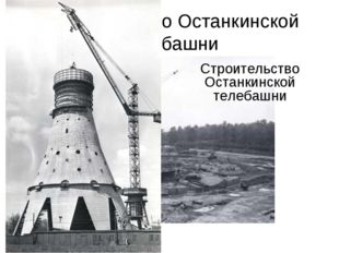Строительство Останкинской телебашни Строительство Останкинской телебашни