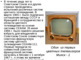 Один из первых цветных телевизоров Минск - 1 В течение ряда лет в Советском С