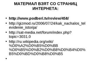 МАТЕРИАЛ ВЗЯТ СО СТРАНИЦ ИНТЕРНЕТА: http://www.podberi.tv/review/458/ http://