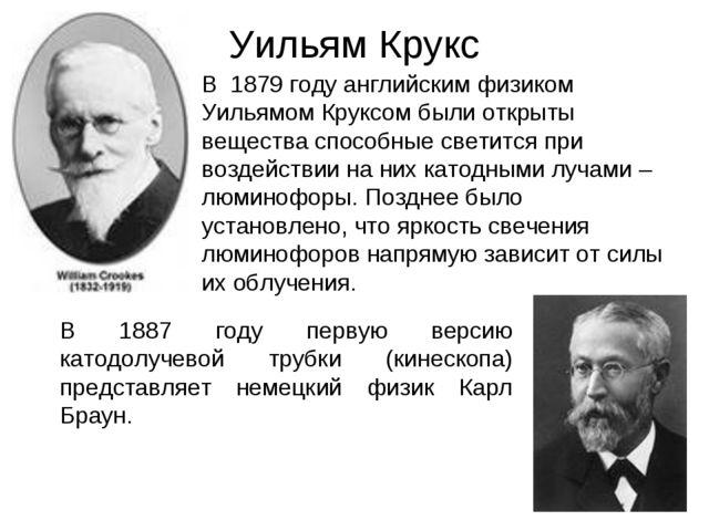 Уильям Крукс В 1879 году английским физиком Уильямом Круксом были открыты вещ...