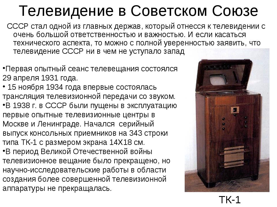 Телевидение в Советском Союзе СССР стал одной из главных держав, который отне...