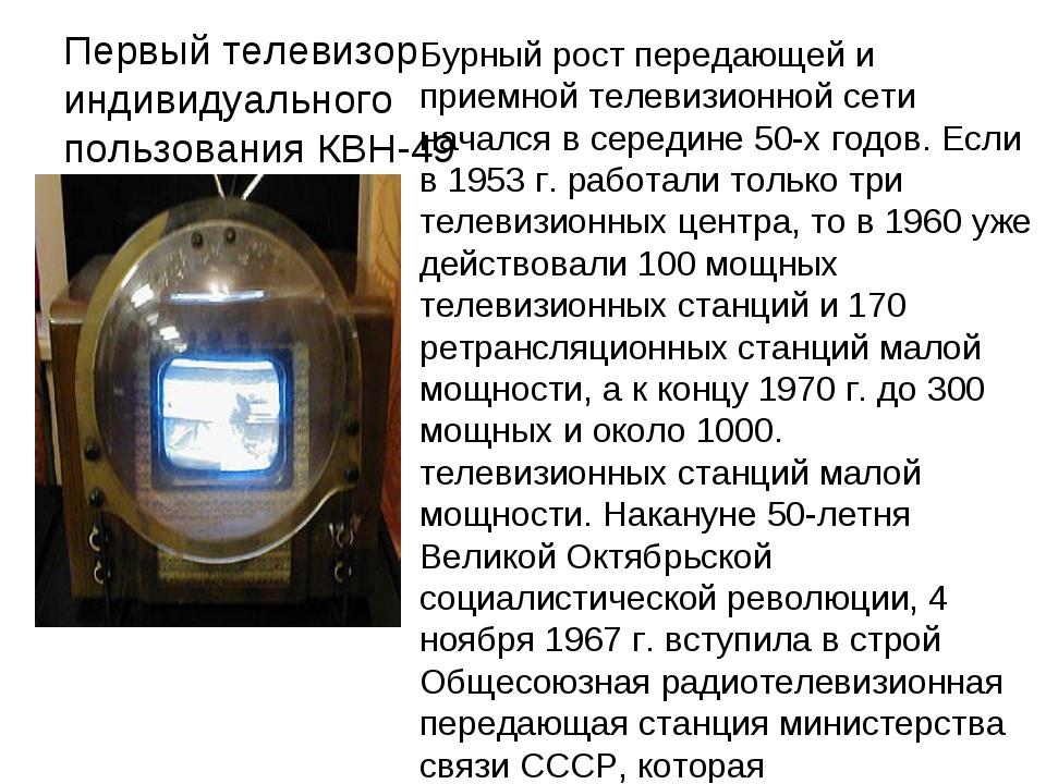 Первый телевизор индивидуального пользования КВН-49 Бурный рост передающей и...