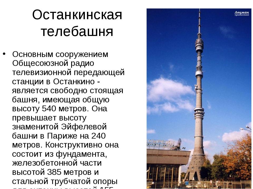 Останкинская телебашня Основным сооружением Общесоюзной радио телевизионной п...