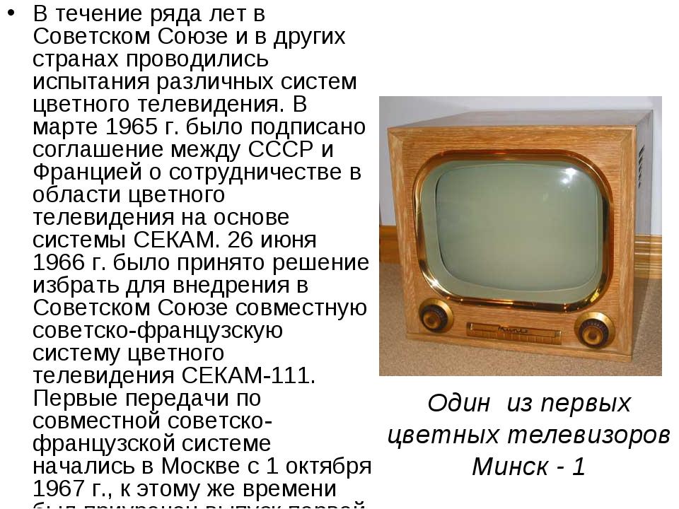 Один из первых цветных телевизоров Минск - 1 В течение ряда лет в Советском С...