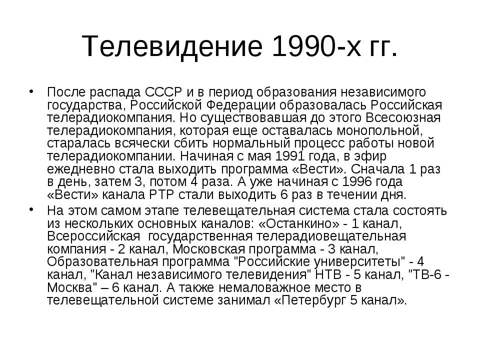 Телевидение 1990-х гг. После распада СССР и в период образования независимого...