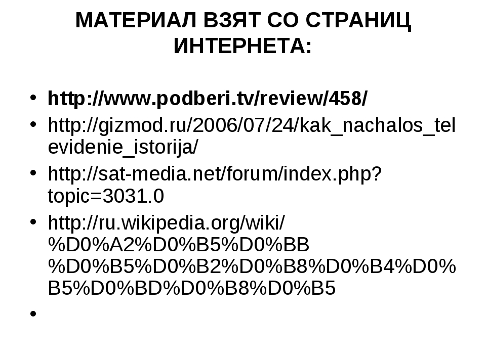 МАТЕРИАЛ ВЗЯТ СО СТРАНИЦ ИНТЕРНЕТА: http://www.podberi.tv/review/458/ http://...