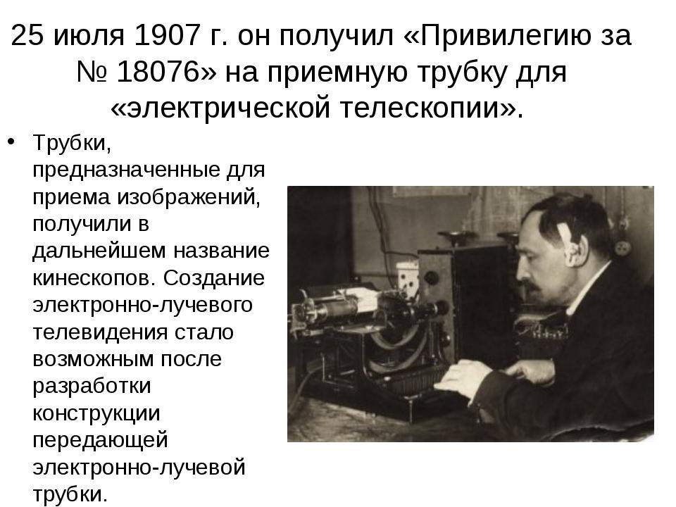 25 июля 1907 г. он получил «Привилегию за № 18076» на приемную трубку для «эл...