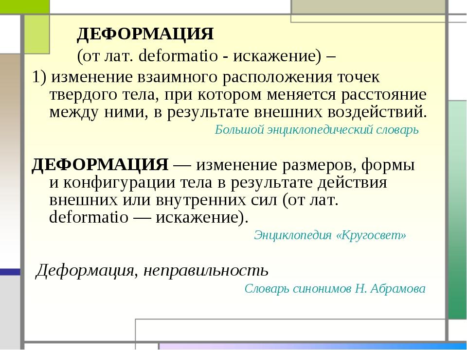 ДЕФОРМАЦИЯ (от лат. deformatio - искажение) – 1) изменение взаимного располо...