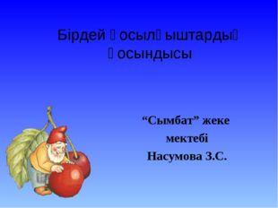 """Бірдей қосылғыштардың қосындысы """"Сымбат"""" жеке мектебі Насумова З.С."""