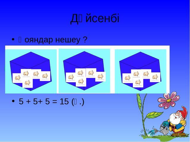 Дүйсенбі Қояндар нешеу ? 5 + 5+ 5 = 15 (қ.)