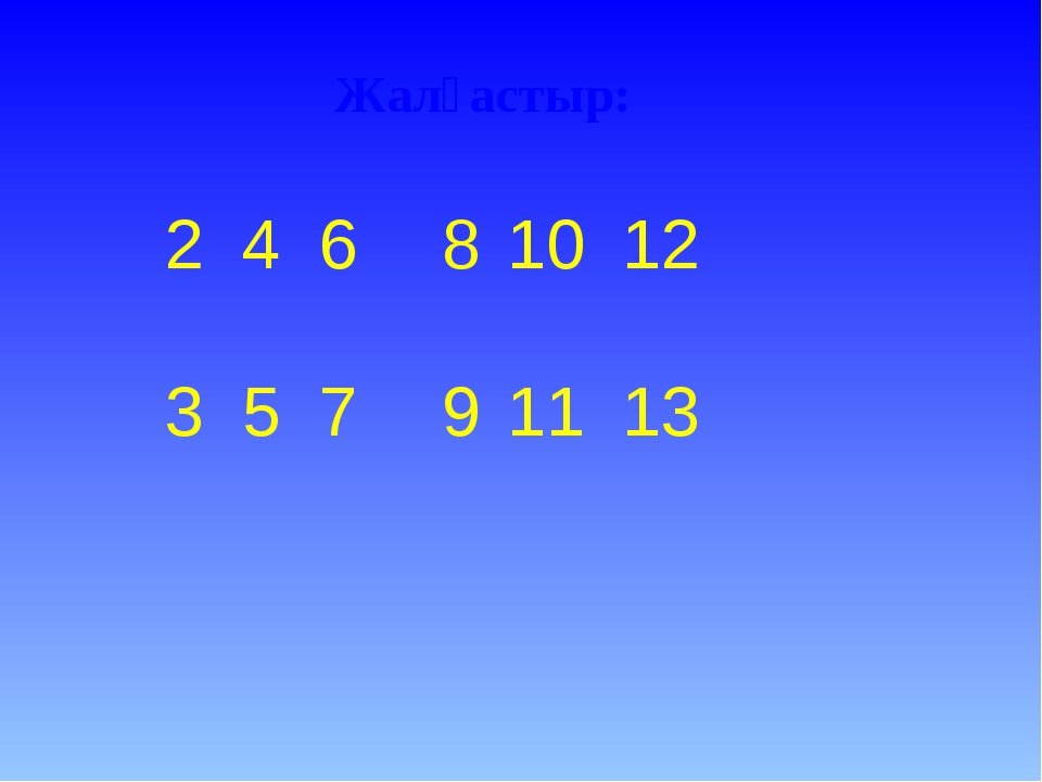Жалғастыр: 4 6 3 5 7 8 9 10 11 12 13