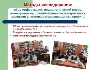 Методы исследования: сбор информации, социологический опрос, анкетирование,