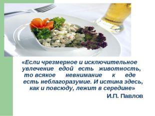 «Если чрезмерное и исключительное увлечение едой есть животность, то всякое н