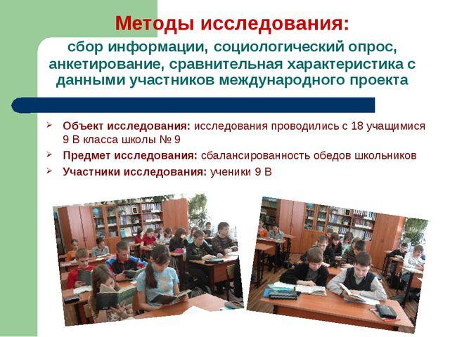 Методы исследования: сбор информации, социологический опрос, анкетирование,...