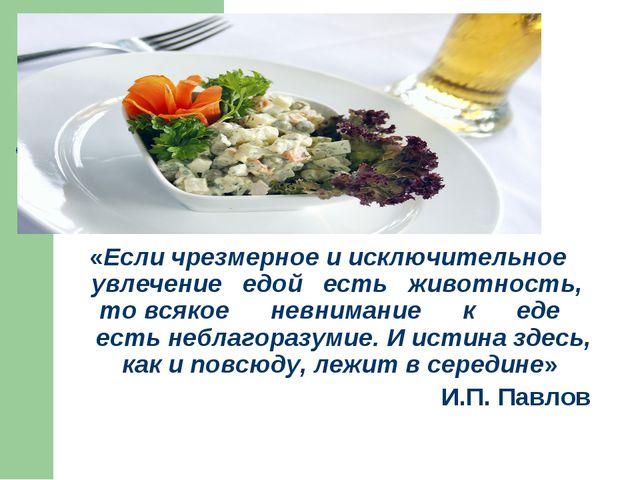 «Если чрезмерное и исключительное увлечение едой есть животность, то всякое н...