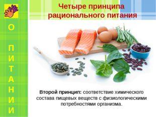 Второй принцип: соответствие химического состава пищевых веществ с физиологич