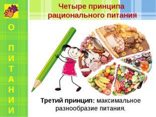 Третий принцип: максимальное разнообразие питания. Четыре принципа рациональн