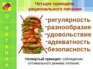 Четвертый принцип: соблюдение оптимального режима питания. Четыре принципа ра