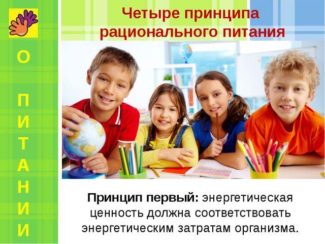 Четыре принципа рационального питания Принцип первый: энергетическая ценность...