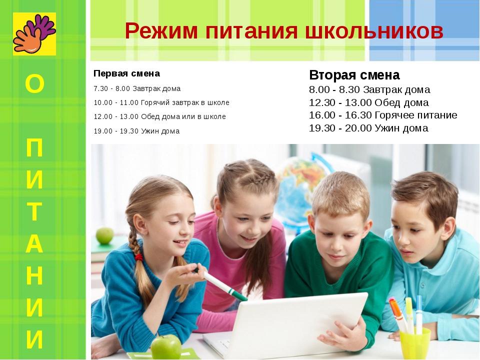 Режим питания школьников Первая смена 7.30 - 8.00 Завтрак дома 10.00 - 11.00...