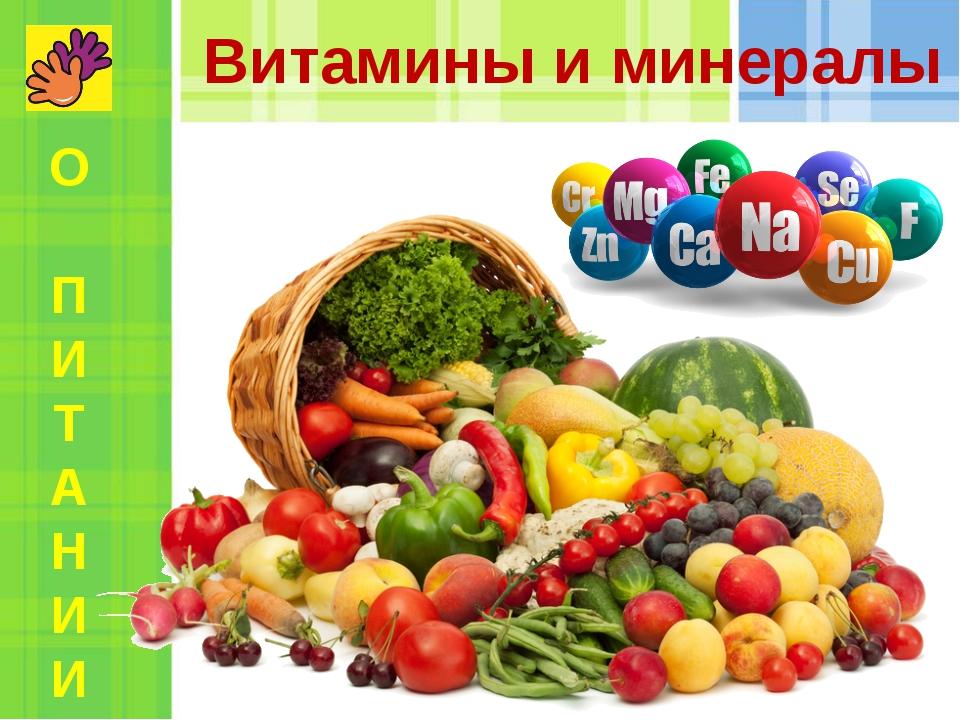 Витамины и минералы О П И Т А Н И И