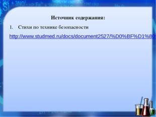 Источник содержания: Стихи по технике безопасности http://www.studmed.ru/docs