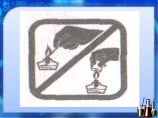 Правило №7 Это должен каждый знать: Спирт в спиртовке поджигать Спичкой тольк