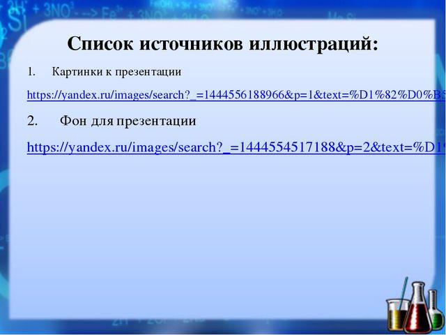 Список источников иллюстраций: Картинки к презентации https://yandex.ru/image...