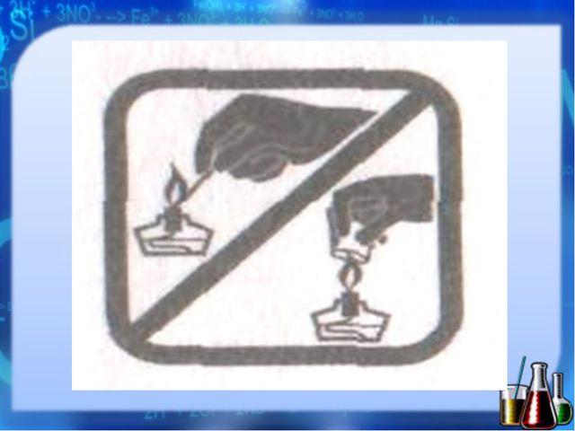 Правило №7 Это должен каждый знать: Спирт в спиртовке поджигать Спичкой тольк...