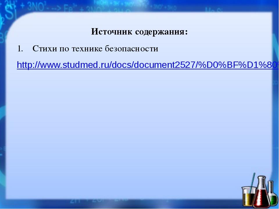 Источник содержания: Стихи по технике безопасности http://www.studmed.ru/docs...