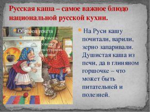 Русская каша – самое важное блюдо национальной русской кухни. На Руси кашу по