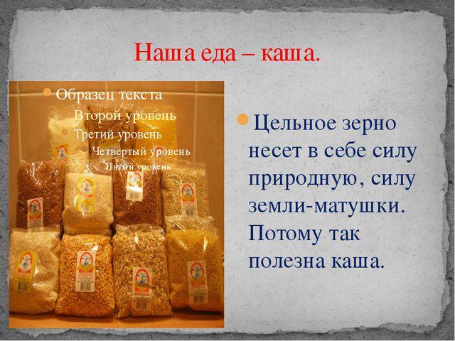 Наша еда – каша. Цельное зерно несет в себе силу природную, силу земли-матушк...