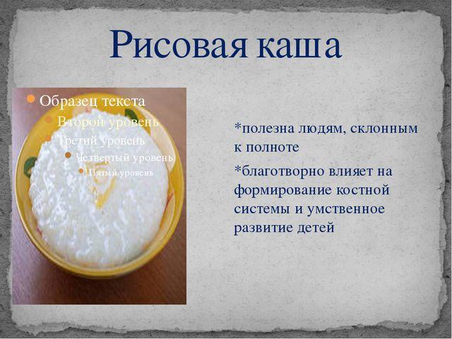 Рисовая каша *полезна людям, склонным к полноте *благотворно влияет на формир...