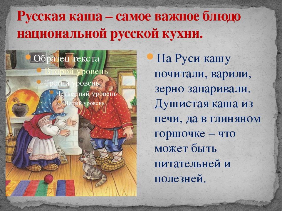 Русская каша – самое важное блюдо национальной русской кухни. На Руси кашу по...