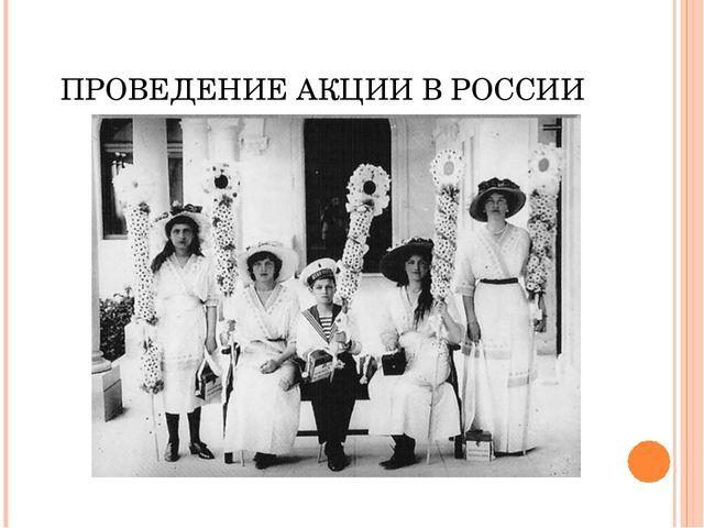 ПРОВЕДЕНИЕ АКЦИИ В РОССИИ