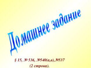§ 15, № 536, №540(a,в),№537 (2 строка).