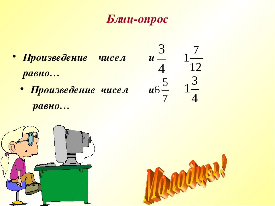 Блиц-опрос Произведение чисел и равно… Произведение чисел и равно…