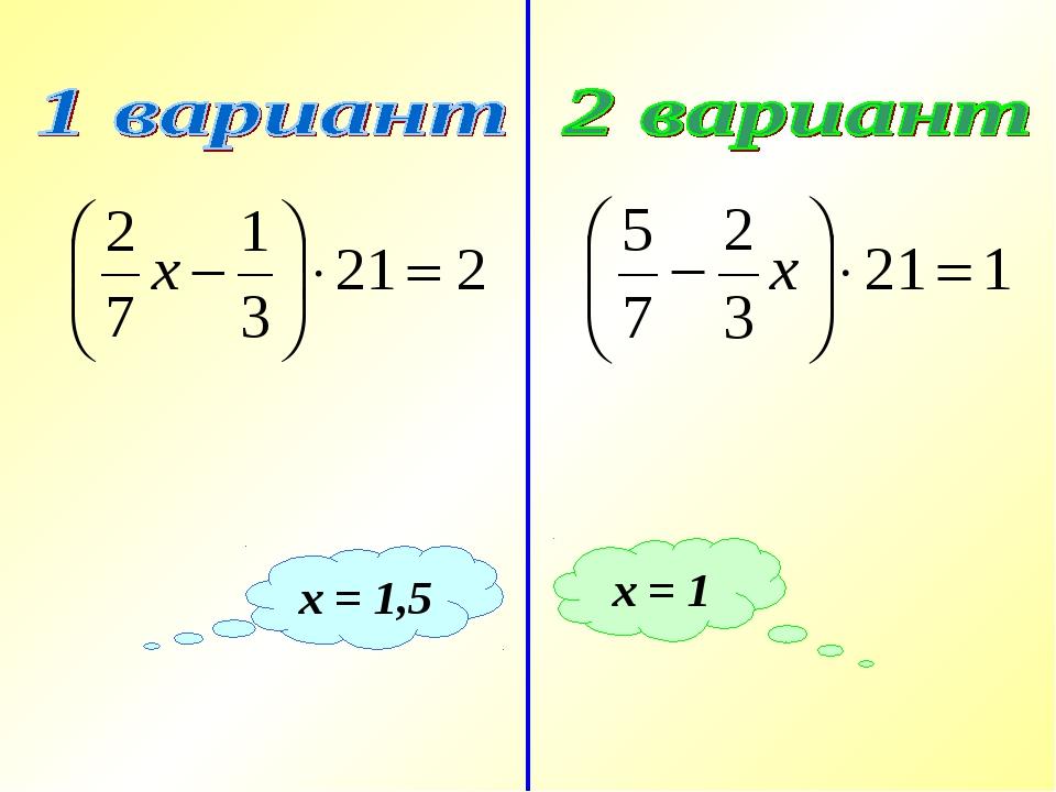 х = 1,5 х = 1