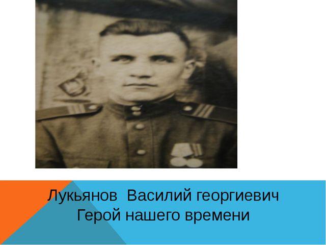 Лукьянов Василий георгиевич Герой нашего времени