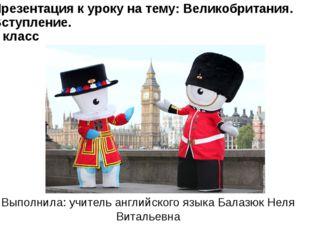 Презентация к уроку на тему: Великобритания. Вступление. 1 класс Выполнила: у