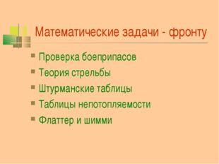 Математические задачи - фронту Проверка боеприпасов Теория стрельбы Штурманск