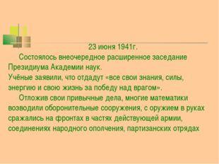 23 июня 1941г. Состоялось внеочередное расширенное заседание Президиума Акад